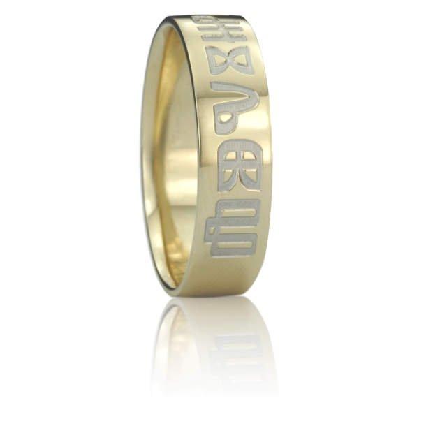Vjenčano prstenje ER-313